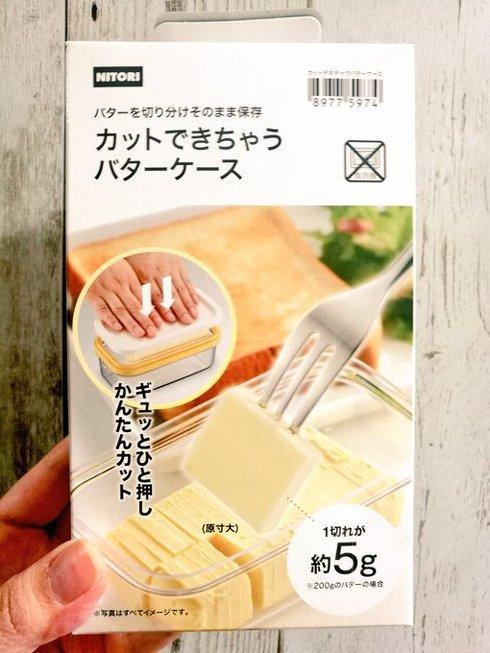 ニトリのバターケース