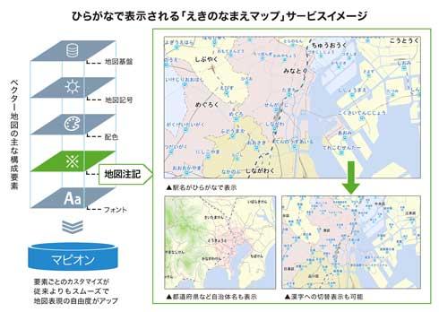 幼児教育 えきのなまえマップ ひらがな 表示 地図 マピオン