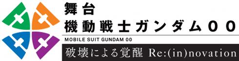 機動戦士ガンダム00 ダブルオー 舞台 ロゴ