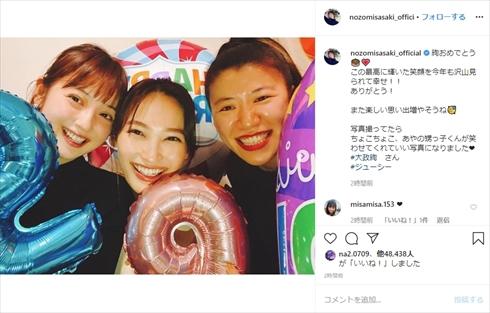 大政絢 佐々木希 誕生日 29歳 インスタ