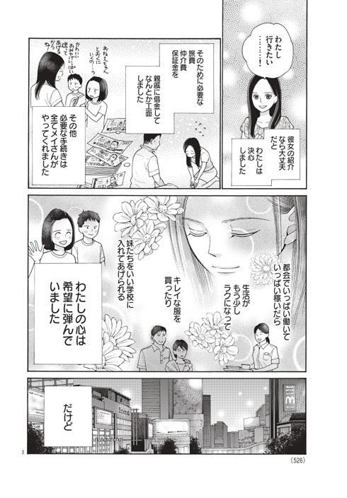漫画『わたしをとりまく世界の話』の例