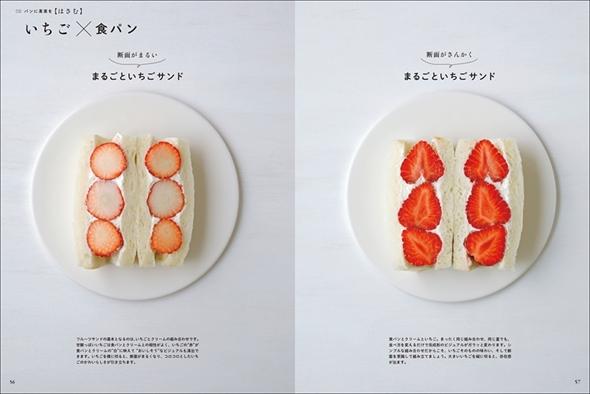 果実とパンの組み立て方