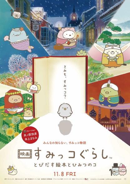 映画 すみっコぐらし とびだす絵本とひみつのコ 台湾 香港