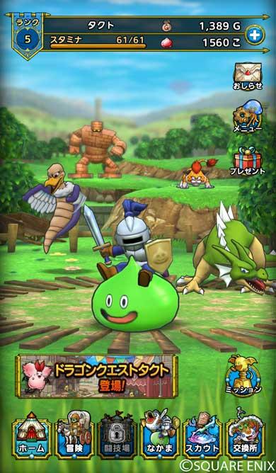 スクウェア・エニックス ドラゴンクエスト タクト スマホ ゲーム タクティカル RPG