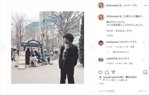 藤田ニコル 男装 にこるん 変装かくれんぼ ハイド&シーク 男子高校生 インスタ