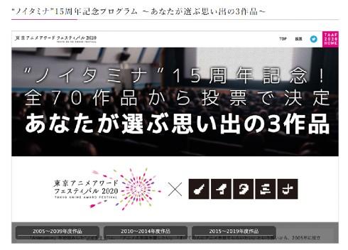 ノイタミナ TAAF2020 フジテレビ