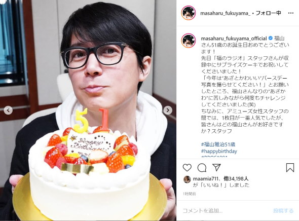 福山雅治 51歳 誕生日 あざとかわいい バースデー