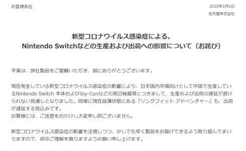 任天堂 新型コロナウイルス感染症 Nintendo Switch あつまれ どうぶつの森セット 生産 出荷 延期 影響 お詫び
