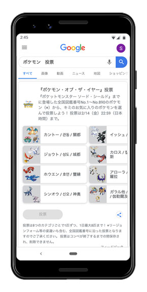 ポケモン・オブ・ザ・イヤー 890種類 ポケモン 人気投票 Google検索