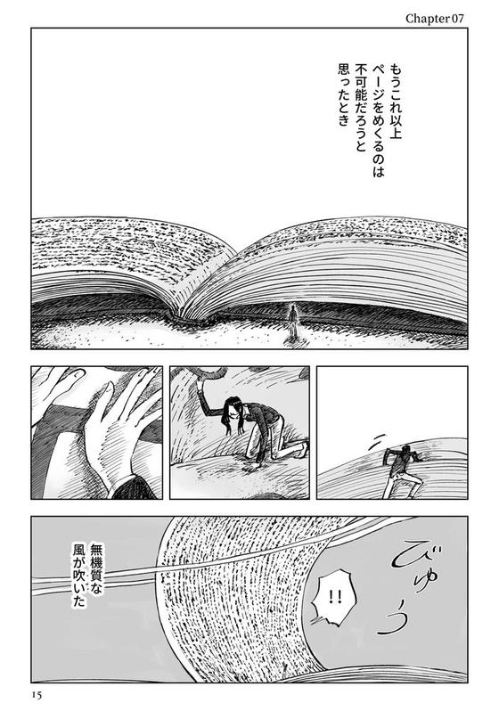 ページをめくると2倍 漫画