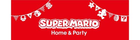 スーパーマリオ ホーム&パーティ