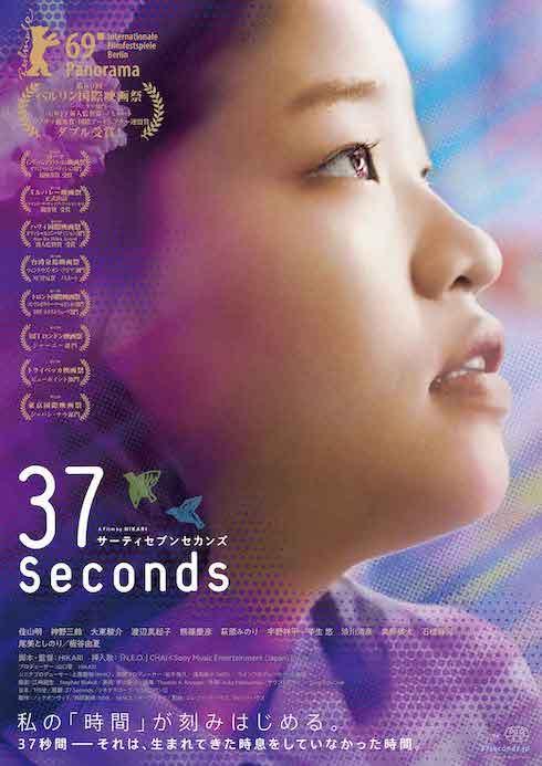 障害者の性を描く映画「37セカンズ」が、すべての人に勇気を与える理由