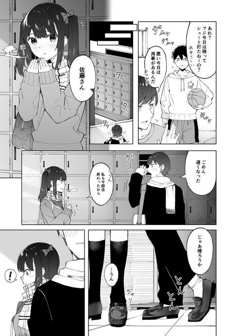 初めての彼氏彼女03
