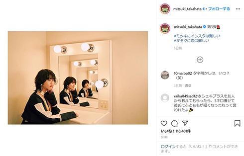 山崎賢人 高畑充希 ヲタクに恋は難しい インスタ トリックアート