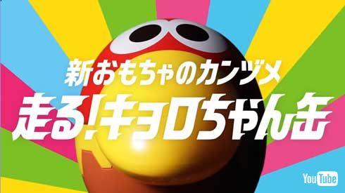チョコボール おもちゃのカンヅメ 走る!キョロちゃん缶 リニューアル MV