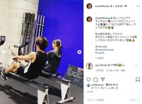 仲里依紗 中尾明慶 ジム トレーニング