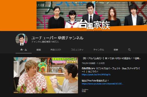 江頭2:50 エガちゃんねる 大川興業 YouTube 草なぎ剛