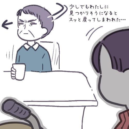 ほんわかした話02
