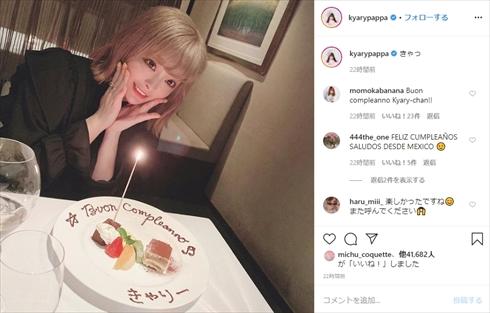 きゃりーぱみゅぱみゅ Twitter 誕生日 27歳 年齢 川谷絵音 明日花キララ