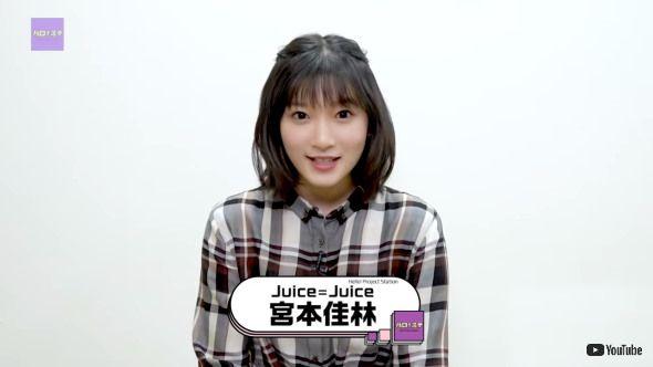 ハロー!プロジェクト Juice=Juice 宮本佳林 卒業 ソロ活動 アップフロントプロモーション