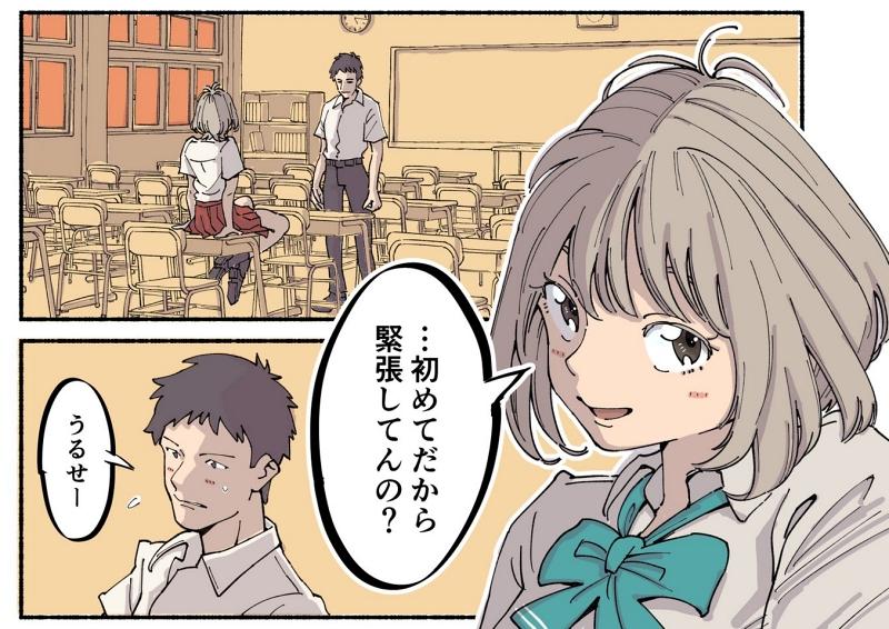 """放課後の教室、男子と女子が2人きりで…… """"秘密の恋""""描く漫画が切ない ..."""