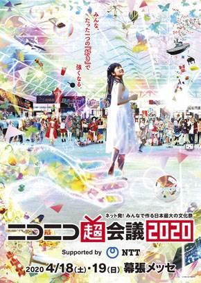 ニコニコ超会議2020×闘会議2020