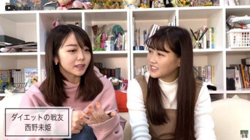 峯岸みなみ 西野未姫 AKB48 ダイエット ライザップ RIZAP 写真 YouTube