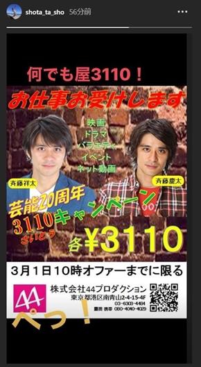 斉藤祥太 斉藤慶太 斉藤兄弟 3110円 20周年