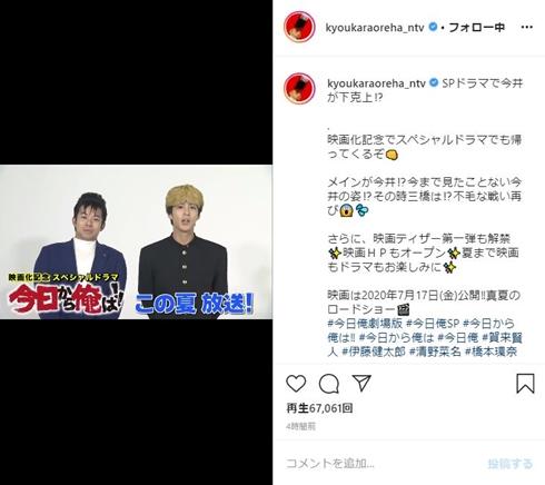 今日から俺は 仲野太賀 賀来賢人 今井 スペシャル 映画 三橋