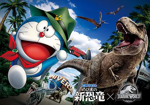 「ドラえもん」、ユニバーサル・スタジオ・ジャパンにて『ジュラシック・ワールド』の恐竜と期間限定コラボが決定