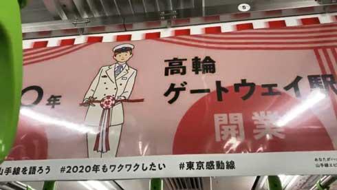 電子ペーパー 中吊り 広告 未来 高輪ゲートウェイ駅 開業 山手線 E-ink