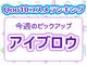 アイブロウの新定番は、ペりっと剥がして色長持ちな「べリサム」の眉ティント Qoo10コスメランキング(2月3日〜9日)