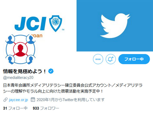 Twitter 日本青年会議所