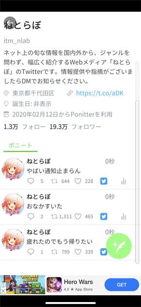 Ponitter