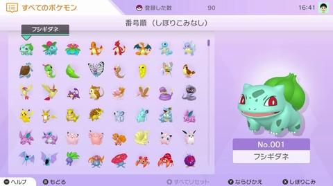 Pokemon Home 配信開始 過去作のポケモンを剣盾へ フシギダネや