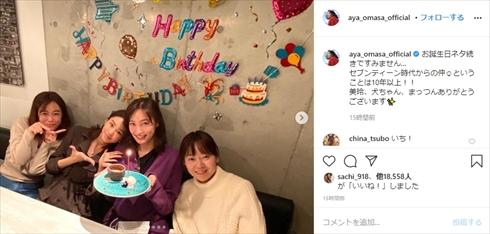 大政絢 桐谷美玲 妊娠 誕生日 インスタ Seventeen