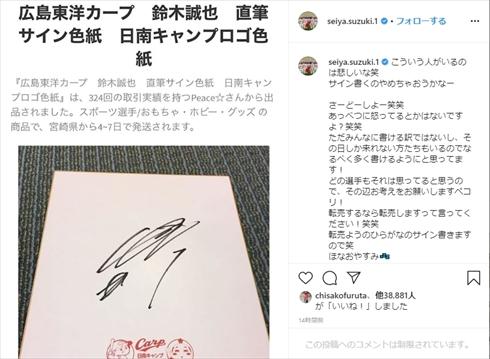 鈴木誠也 広島カープ サイン 転売 プロ野球 メルカリ 侍ジャパン インスタ