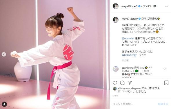 小林麻耶 舞台 初挑戦 空手 ピンク Instagram