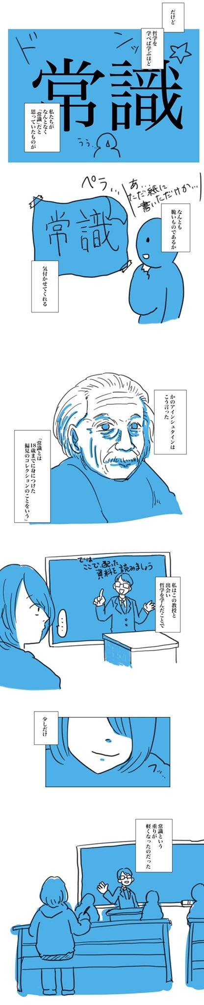 何となく哲学を理解した話 漫画