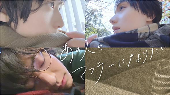 2.5次元俳優 荒牧慶彦 植田圭輔 和田雅成 マフラー 花王 動画