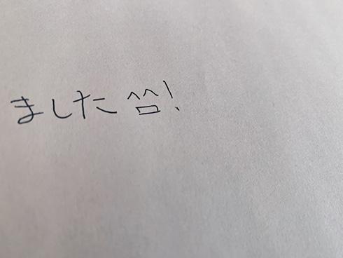 水嶋ヒロ 長女 カタカナ ニコニコマーク メロメロ