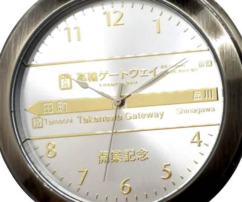 高輪ゲートウェイ 懐中時計 山手線 新駅 記念グッズ シリアルナンバー E235