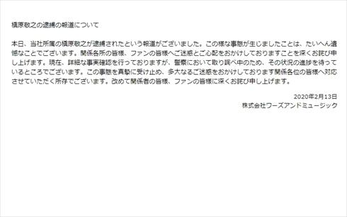 槇原敬之 逮捕 薬物 覚せい剤 JOY 薬物検査 YouTube 沢尻エリカ