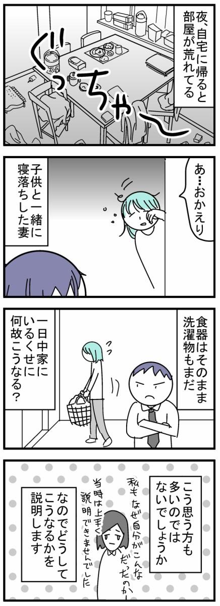 なぜ子持ちの専業主婦なのにそんなに忙しいの?01