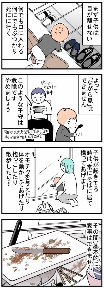 なぜ子持ちの専業主婦なのにそんなに忙しいの?02