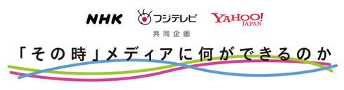 「その時」メディアに何ができるのか ヤフー NHK フジテレビ 東日本大震災 共同企画
