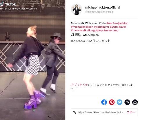 倖田來未 マイケル・ジャクソン そっくりさん マイケル・ジャクトン