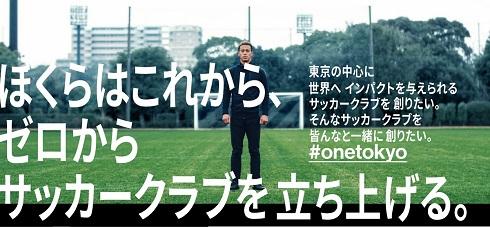 武井壮 本田圭佑 One Tokyo 監督