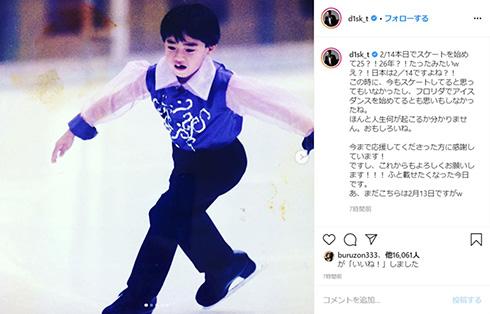 高橋大輔 幼少期 フィギュアスケート