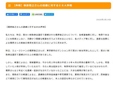 槇原敬之 日本エンターテイナーライツ協会声明